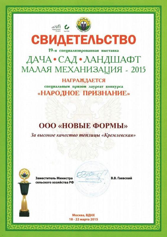 народный завод готовых теплиц вологда официальный сайт